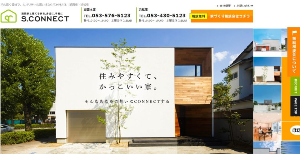 S.CONNECT(エスコネクト)株式会社